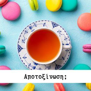 τσάι-αποτοξίνωσης