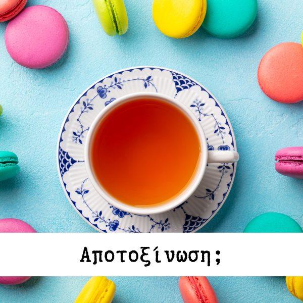 apotoxinosi-tsai